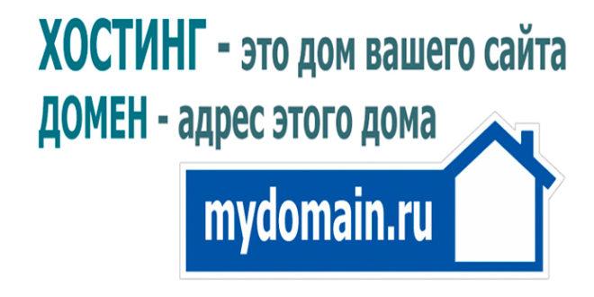 hosting-domen