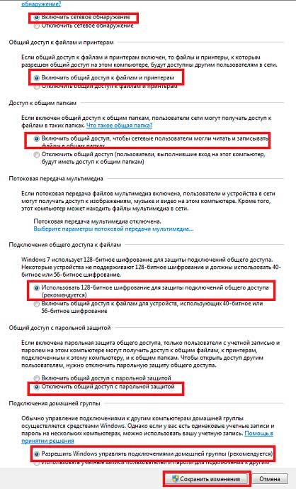 nastroyka-setevoy-papky-dly-skanirovaniy